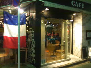 La jounee de PARISパリの日