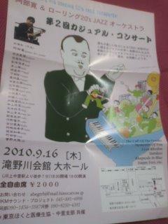 阿部寛&ローリング20'sオーケストラ♪